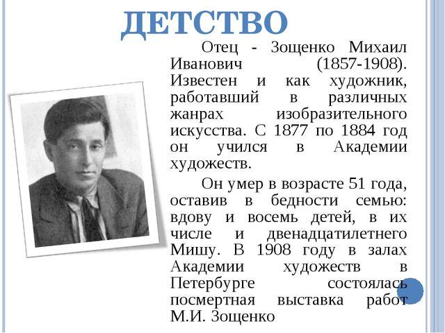 ДЕТСТВО Отец - Зощенко Михаил Иванович (1857-1908). Известен и как художник...