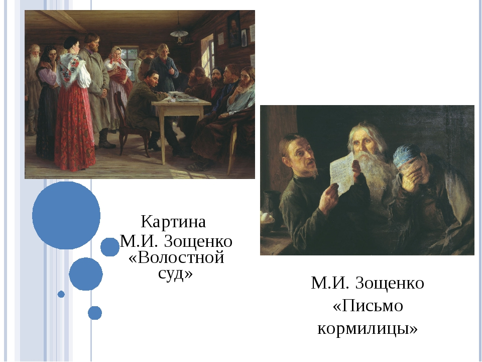 Картина М.И. Зощенко «Волостной суд» М.И. Зощенко «Письмо кормилицы»