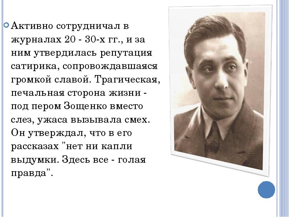 Активно сотрудничал в журналах 20 - 30-х гг., и за ним утвердилась репутация...