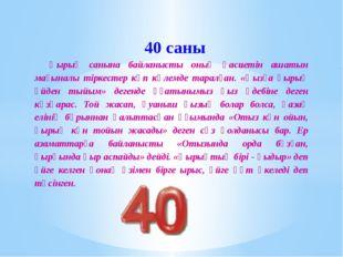 40 саны Қырық санына байланысты оның қасиетін ашатын мағыналы тіркестер көп к