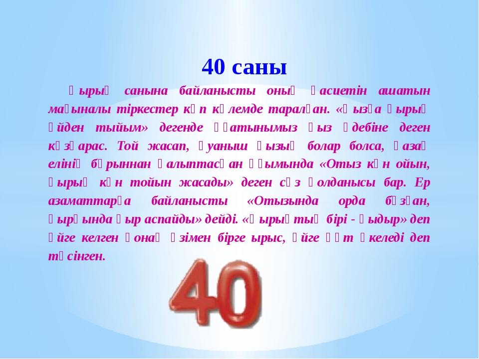 40 саны Қырық санына байланысты оның қасиетін ашатын мағыналы тіркестер көп к...