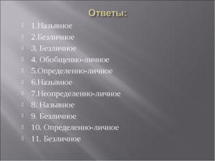 1.Назывное 2.Безличное 3. Безличное 4. Обобщенно-личное 5.Определенно-личное