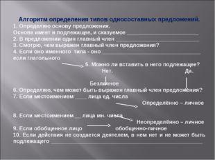 Алгоритм определения типов односоставных предложений. 1. Определяю основу пре