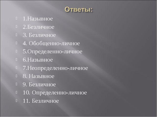 1.Назывное 2.Безличное 3. Безличное 4. Обобщенно-личное 5.Определенно-личное...