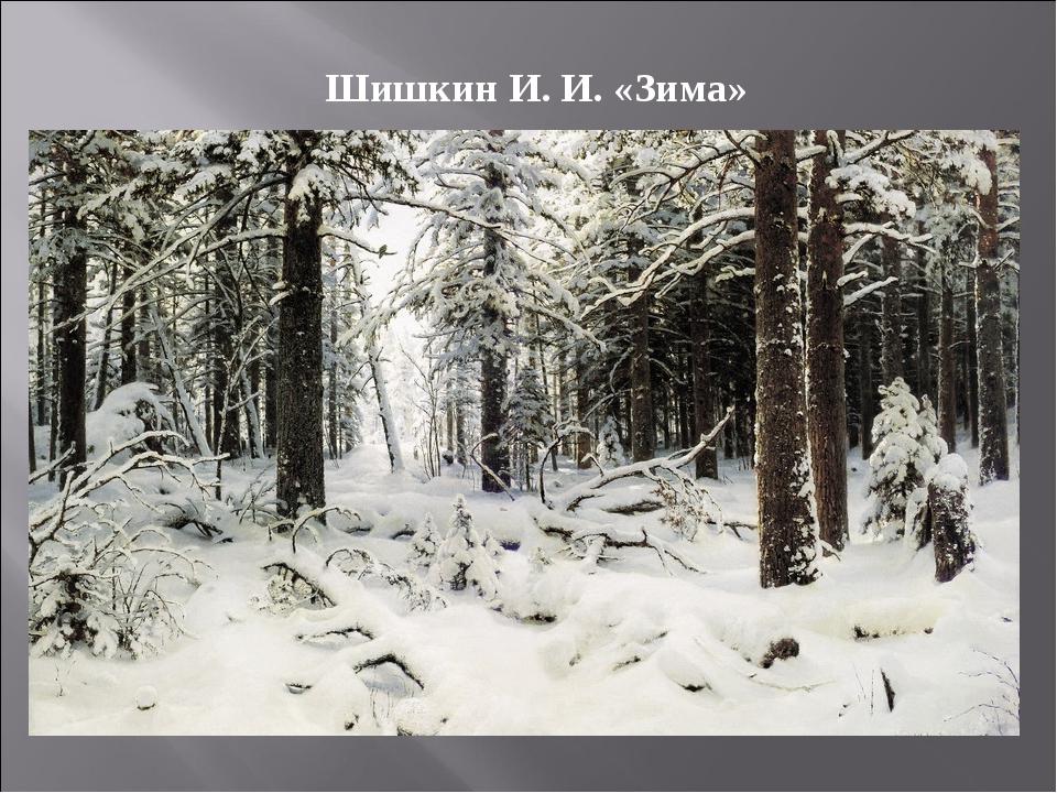 Шишкин И. И. «Зима»