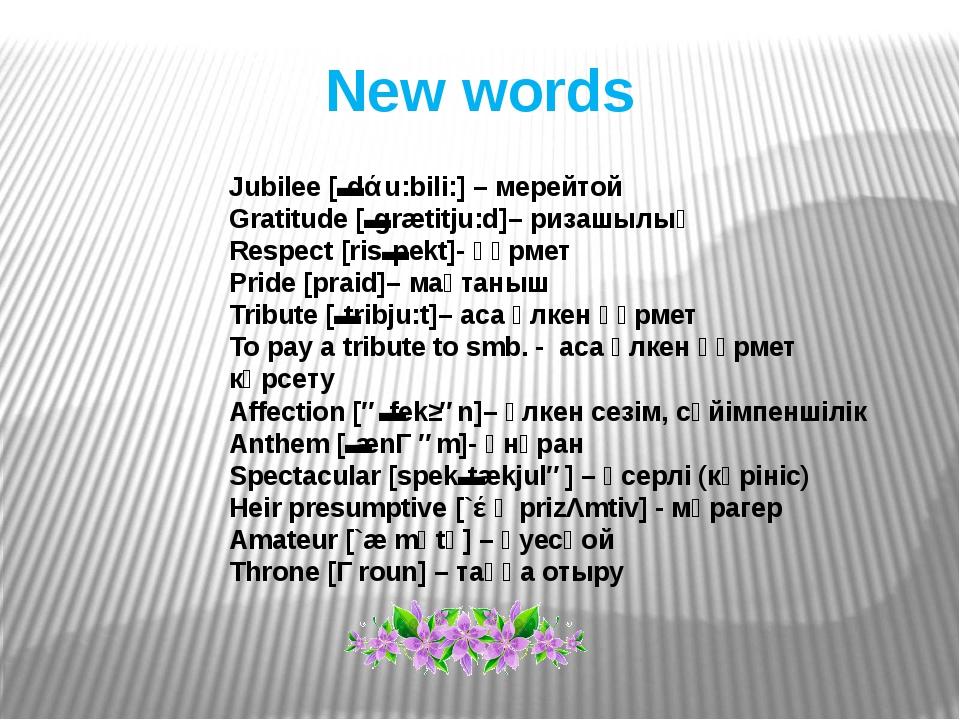 New words Jubilee ['dƷu:bili:] – мерейтой Gratitude ['grætitju:d]– ризашылық...