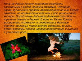 Ночь на Ивана Купалу заполненаобрядами, связанными с водой, огнём и травами