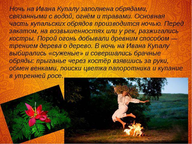 Ночь на Ивана Купалу заполненаобрядами, связанными с водой, огнём и травами...