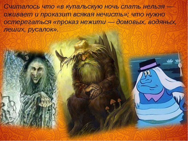 Считалось что «в купальскую ночь спать нельзя— оживает и проказит всякая не...