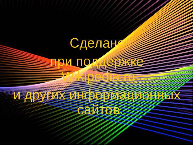 Сделано при поддержке Wikipedia.ru и других информационных сайтов.
