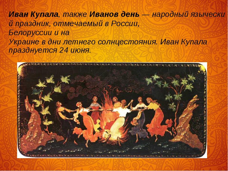 ИванКупала,такжеИвановдень—народныйязыческийпраздник,отмечаемыйвРо...