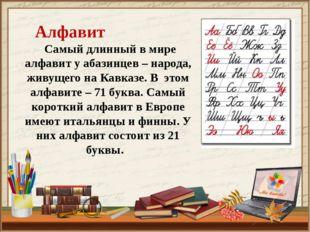 Алфавит  Самый длинный в мире алфавит у абазинцев– народа, живущего на Кав