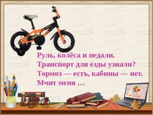 Руль, колёса и педали. Транспорт для езды узнали? Тормоз — есть, кабины — нет