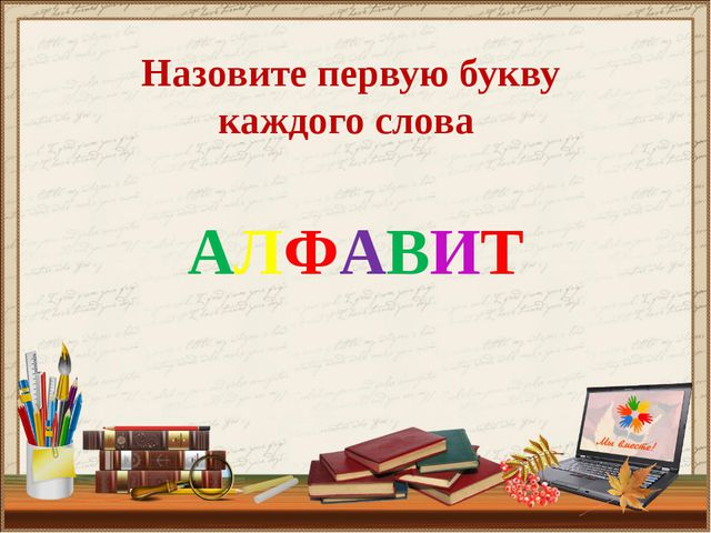 Назовите первую букву каждого слова АЛФАВИТ
