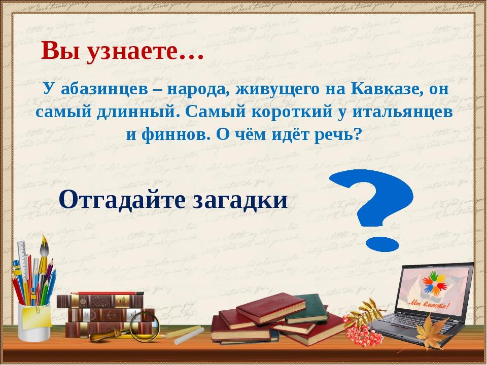 Вы узнаете… У абазинцев– народа, живущего на Кавказе, он самый длинный. Са...
