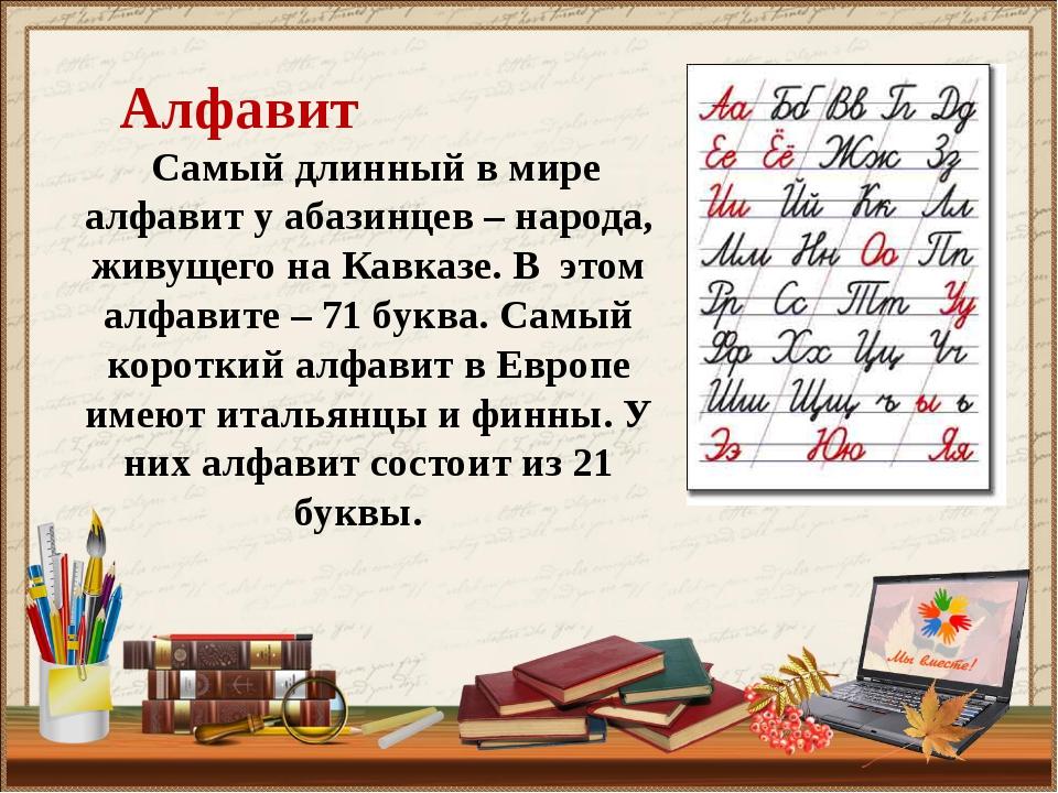 Алфавит  Самый длинный в мире алфавит у абазинцев– народа, живущего на Кав...