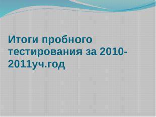 Итоги пробного тестирования за 2010-2011уч.год