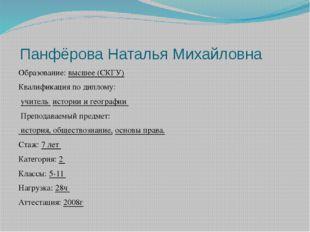 Панфёрова Наталья Михайловна Образование: высшее (СКГУ) Квалификация по дипл