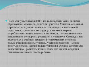 Главными участниками ЕНТ являются организации системы образования, учащиеся,