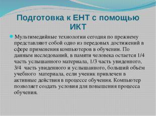 Подготовка к ЕНТ с помощью ИКТ Мультимедийные технологии сегодня по прежнему