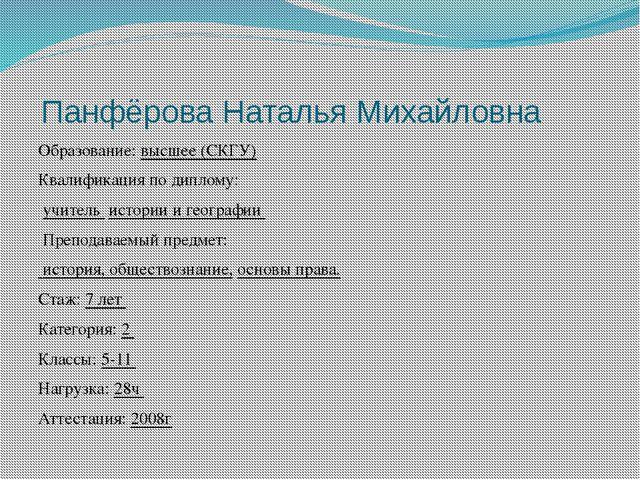 Панфёрова Наталья Михайловна Образование: высшее (СКГУ) Квалификация по дипл...