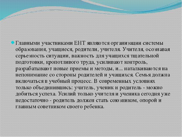 Главными участниками ЕНТ являются организации системы образования, учащиеся,...