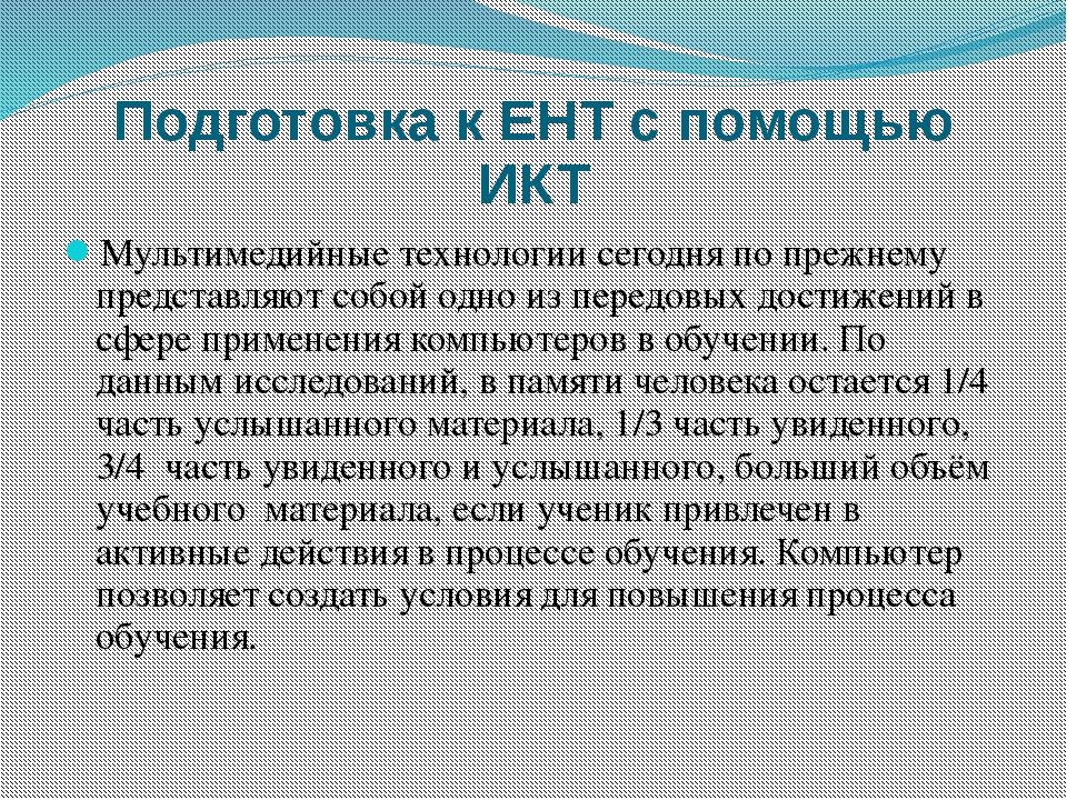 Подготовка к ЕНТ с помощью ИКТ Мультимедийные технологии сегодня по прежнему...