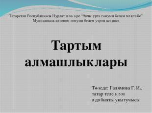 "Татарстан Республикасы Нурлат шәһәре ""9нчы урта гомуми белем мәктәбе"" Муници"