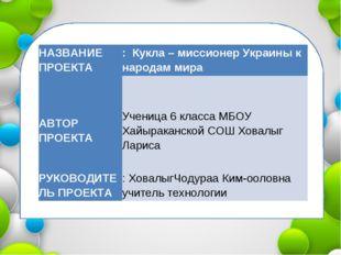 НАЗВАНИЕ ПРОЕКТА: Кукла – миссионер Украины к народам мира  АВТОР ПРОЕКТ