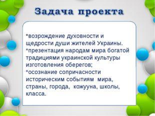 *возрождение духовности и щедрости души жителей Украины. *презентация народам