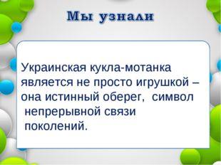 Украинская кукла-мотанка является не просто игрушкой – онаистинный оберег,