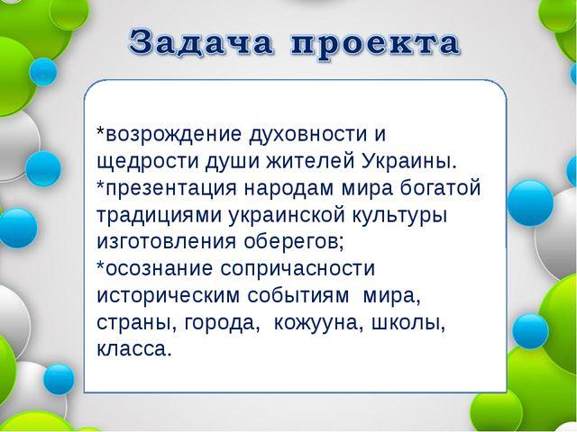 *возрождение духовности и щедрости души жителей Украины. *презентация народам...