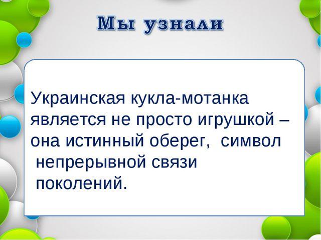 Украинская кукла-мотанка является не просто игрушкой – онаистинный оберег, ...