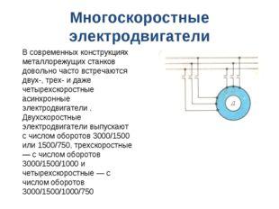 Многоскоростные электродвигатели В современных конструкциях металлорежущих ст