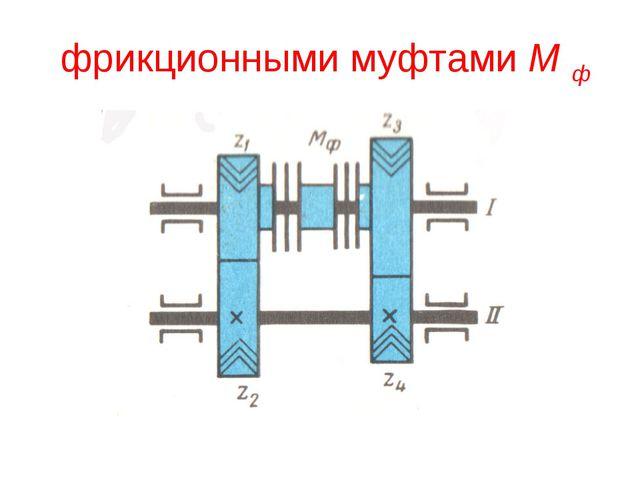 фрикционными муфтами М ф