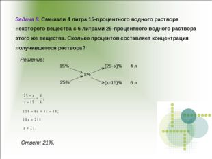 Задача 8. Смешали 4 литра 15-процентного водного раствора некоторого вещества