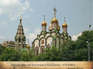 Церковь Николая Чудотворца в Хамовниках. 1679-1682гг