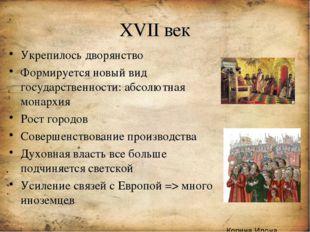 XVII век Укрепилось дворянство Формируется новый вид государственности: абсол