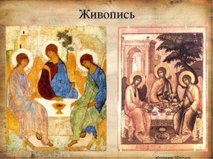 Живопись А. Рублев С.Ушаков
