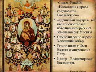Симон Ушаков «Насаждение древа государства Российского» «групповой портрет»