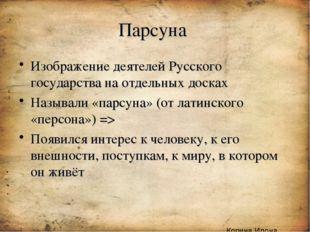 Парсуна Изображение деятелей Русского государства на отдельных досках Называл