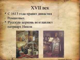 XVII век С 1613 года правит династия Романовых Русскую церковь возглавляет па