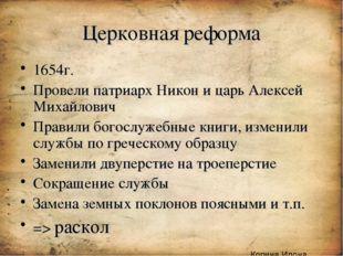 Церковная реформа 1654г. Провели патриарх Никон и царь Алексей Михайлович Пра