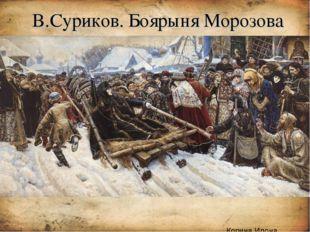 В.Суриков. Боярыня Морозова