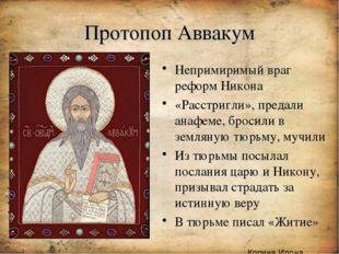 Протопоп Аввакум Непримиримый враг реформ Никона «Расстригли», предали анафем