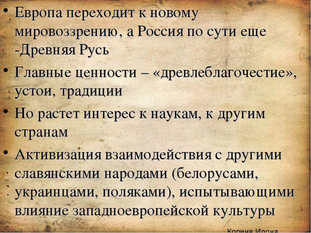 Европа переходит к новому мировоззрению, а Россия по сути еще -Древняя Русь Г...