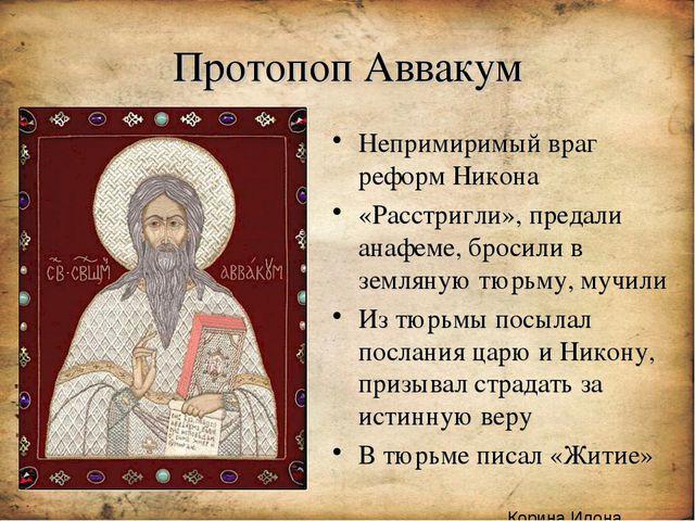 Протопоп Аввакум Непримиримый враг реформ Никона «Расстригли», предали анафем...