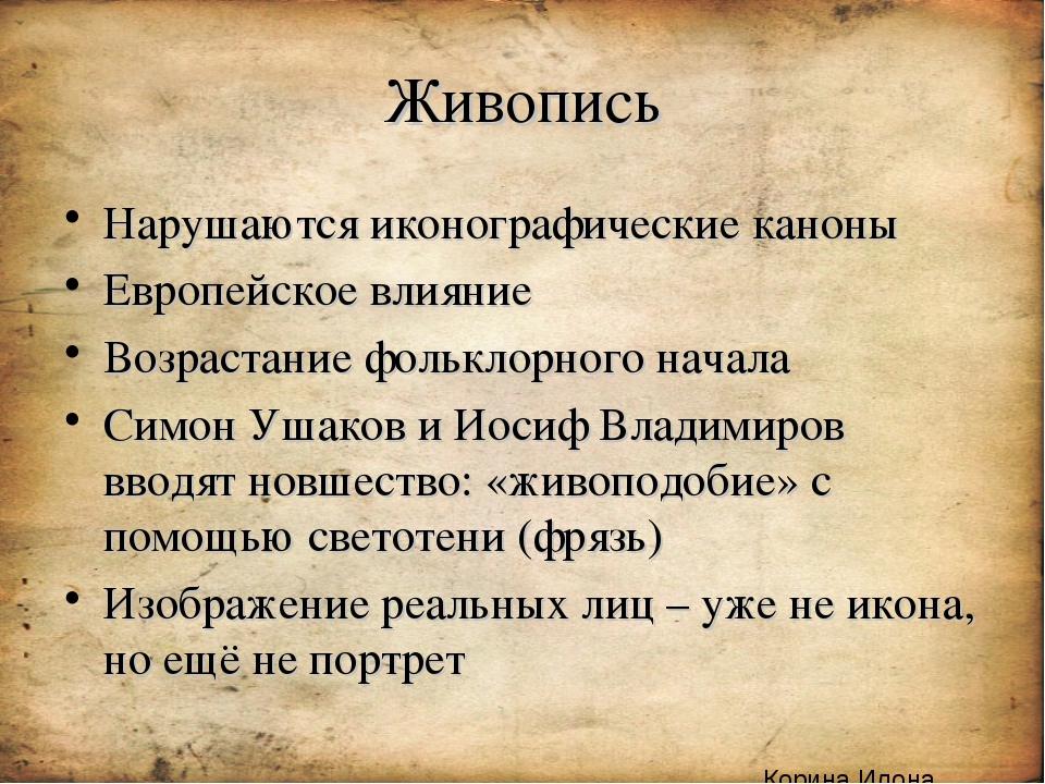 Живопись Нарушаются иконографические каноны Европейское влияние Возрастание ф...