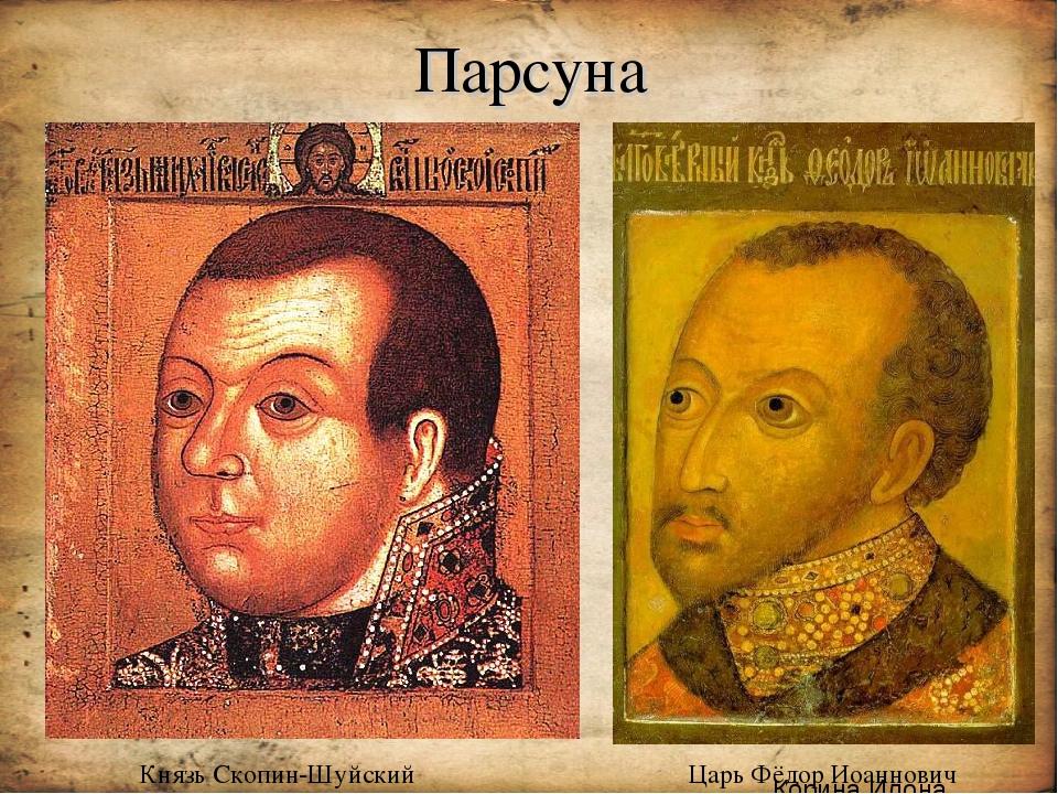 Парсуна Князь Скопин-Шуйский Царь Фёдор Иоаннович