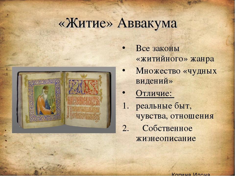 «Житие» Аввакума Все законы «житийного» жанра Множество «чудных видений» Отли...